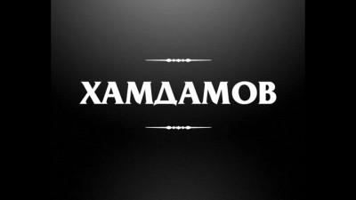 Хамдамов