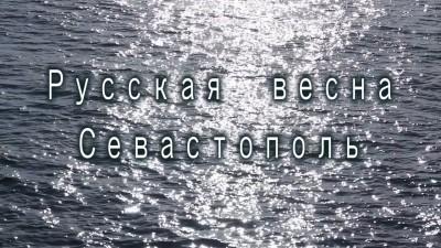 Севастополь Русская весна
