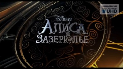Переозвучка трейлера «Алиса в зазеркалье»