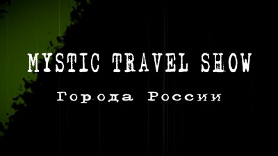 Сюжет «Мистическая Москва (выпуск Mystic Travel Show)»