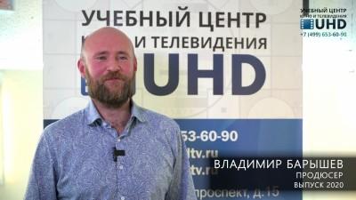 ВЛАДИМИР БАРЫШЕВ продюсер