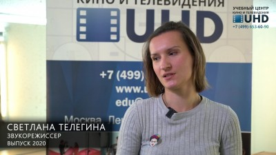 СВЕТЛАНА ТЕЛЕГИНА звукорежиссер