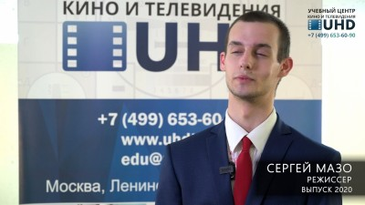 СЕРГЕЙ МАЗО режиссер