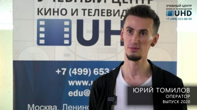 ЮРИЙ ТОМИЛОВ оператор