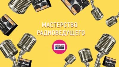 Жанна Волынская. Мастерство радиоведущего (диктора-диджея)