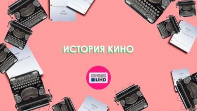 Игорь Беленький. История кино