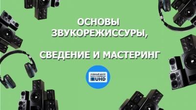 Роман Калашников. Основы звукорежиссуры, сведение и мастеринг
