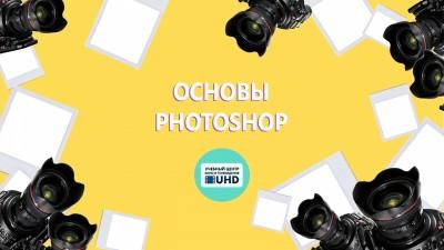 Основы фотошопа (Photoshop)