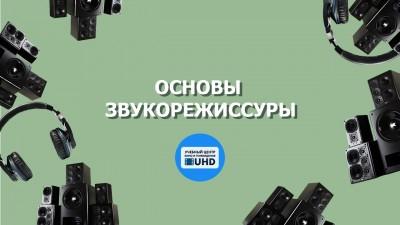 Профессия звукорежиссер