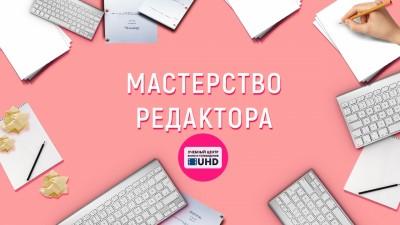 Навыки редактора, основа курса редактора ТВ программ
