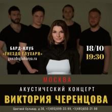 Виктория Черенцова, концерт в бард-крубе Гнездо глухаря