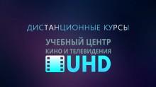 Дистанционные курсы (курсы онлайн) в учебном центре UHD