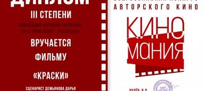 Короткометражный фильм «КРАСКИ» Дарьи Демьяновой