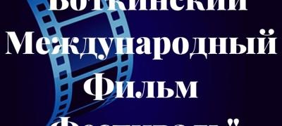 Воткинский Международный Фильм Фестиваль 2022