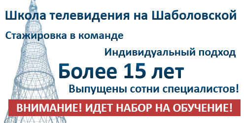 Школа телевидения на Шаболовской